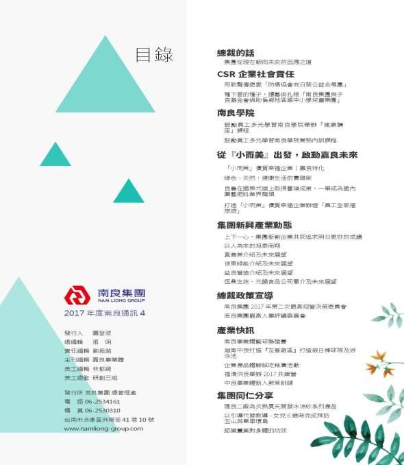 (內容校對版)南良通訊第四期_頁面_03