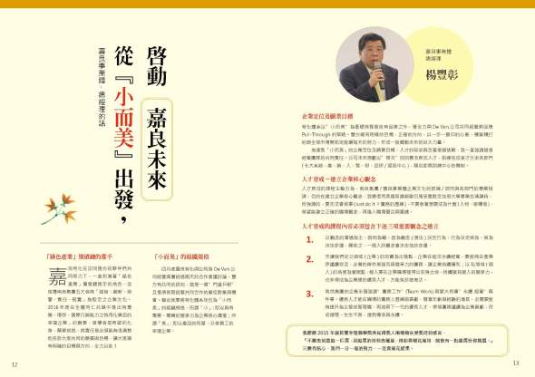 (內容校對版)南良通訊第四期_頁面_09