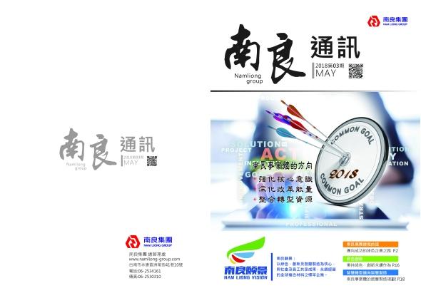 南良通訊2018年度第三期_頁面_01
